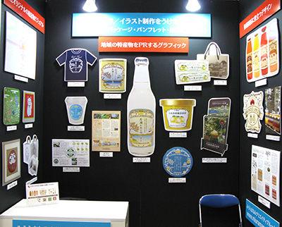 第79回 東京インターナショナル・ギフト・ショー 春 2015
