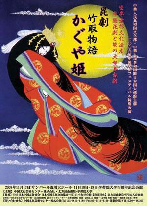 中国昆劇と能楽の大型舞台劇 『竹取物語 かぐや姫』