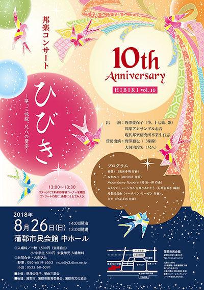 邦楽コンサート「ひびき」10周年