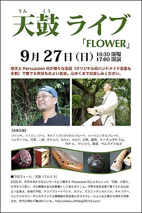 天鼓(てんくう)ライブ 「FLOWER」