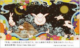 動物絵師WEB 月兎3