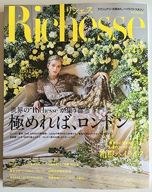 雑誌『リシェス』でcafe小田原柑橘倶楽部が紹介されました。