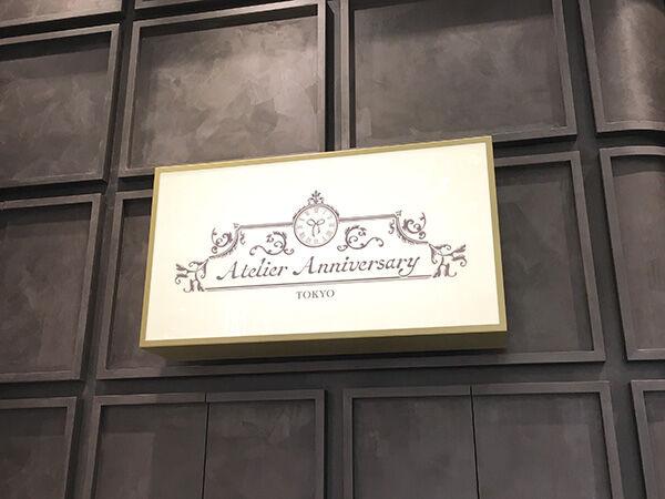 アトリエ アニバーサリーさんの東京レモンパウンド