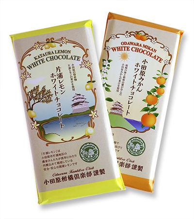 片浦レモン・小田原みかんのホワイトチョコレート