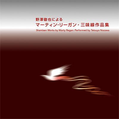 CD『野澤徹也によるマーティン・リーガン・三味線作品集』