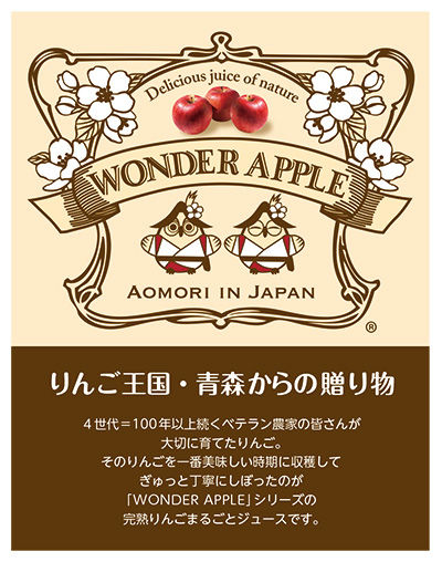 「ワンダーアップル」ジュースのシンボルキャラクター