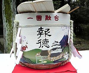報徳二宮神社 「こも樽」のデザイン