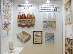 第75回 東京インターナショナル・ギフト・ショー 春 2013