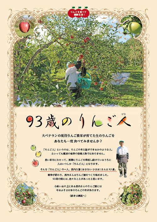 大ベテランの現役りんご農家が育てた生の青森りんご
