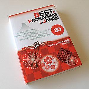 パッケージデザイン総覧に掲載されました。