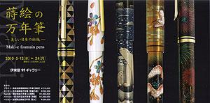 蒔絵の万年筆 - 美しい日本の伝統 -