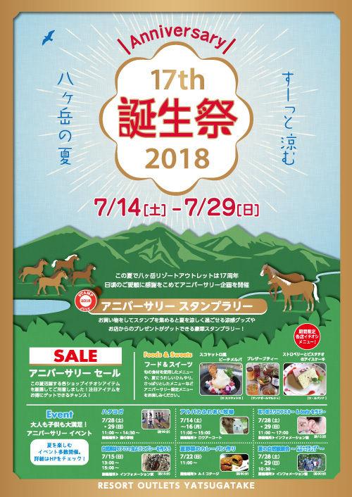 八ヶ岳リゾートアウトレット 「開業17周年 誕生祭」