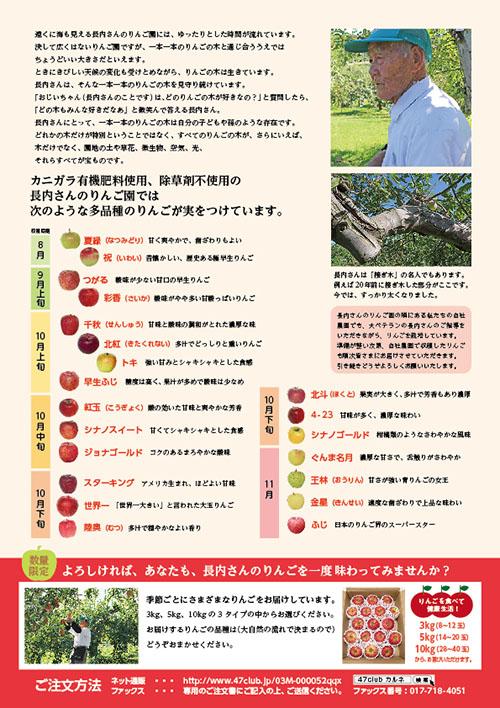 長内さんのりんご2018_02