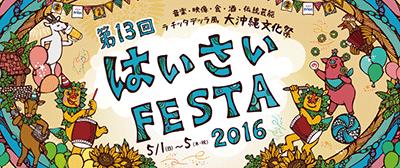 「はいさいFESTA2016」沖縄三線ワークショップ