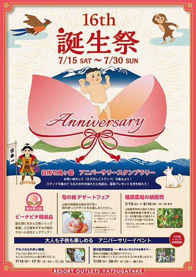 八ヶ岳リゾートアウトレット 「開業16周年 誕生祭」