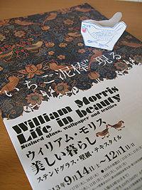ウィリアム・モリス 美しい暮らし