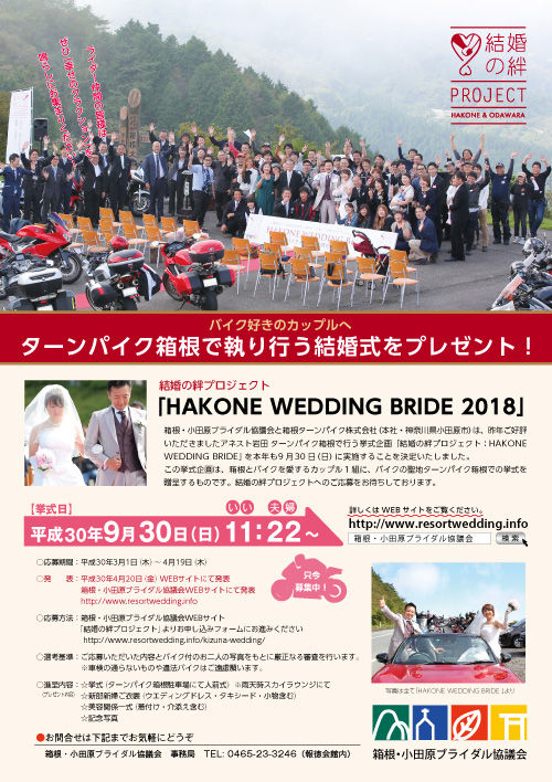 HAKONE WEDDING BRIDE 2018
