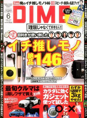 雑誌『DIME』 2015年6月号