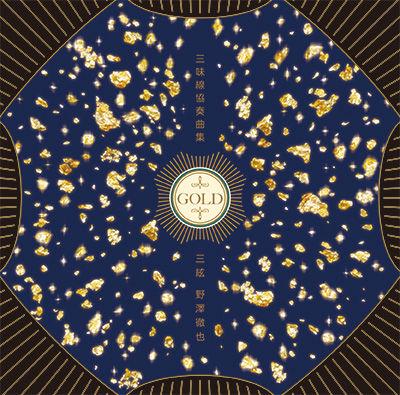 CD 『GOLD 三味線協奏曲集 三絃 野澤徹也』