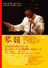二胡演奏家 程農化さんのコンサート「琴韻」