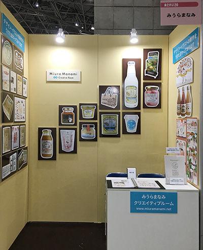 第84回東京インターナショナル・ギフト・ショー秋2017