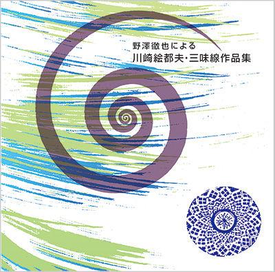CD『野澤徹也による川崎絵都夫・三味線作品集』