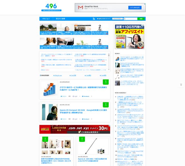496---おもしろいをまとめるブログメディア