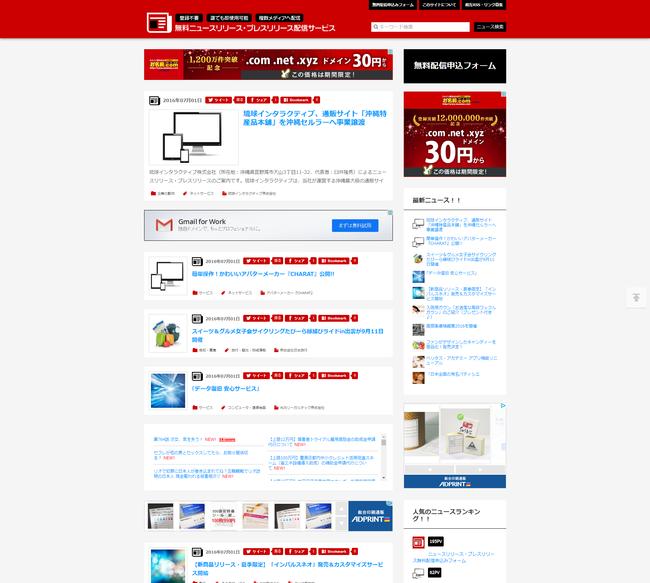無料ニュースリリース・プレスリリース配信サービス