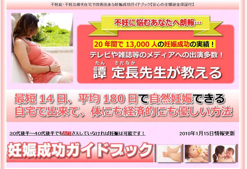 不妊症周期療法01
