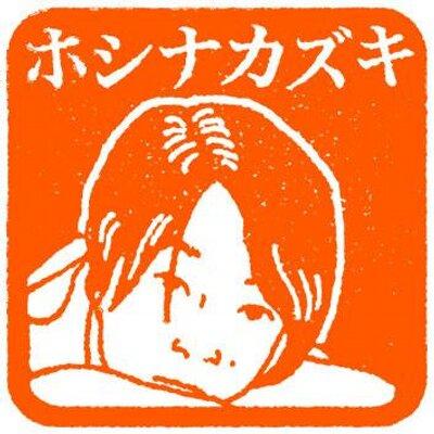 ホシナカズキさんツイッタープロフィール画像