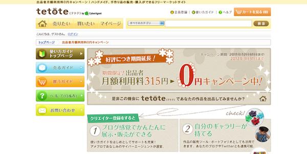 tetote:ハンドメイド、手作り品の販売・購入ができるフリーマーケットサイト