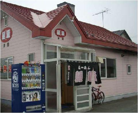 麺蔵 本店