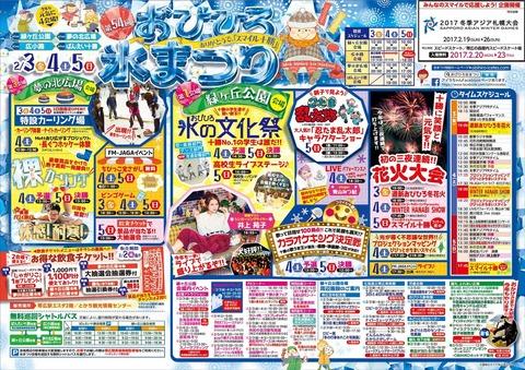 obihiro-icefes_2017_omote