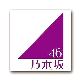 【悲報】乃木坂46のメンバーになんJ民がいることが判明するwwwwww (※画像あり)
