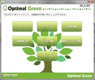 節電対応ソフト Optimal Green