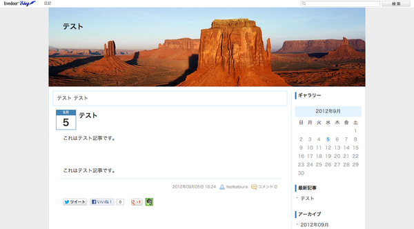 sample_blog_capture2