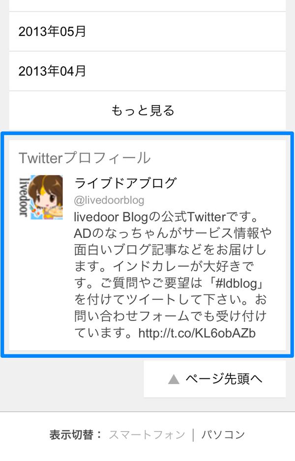 twitter_item