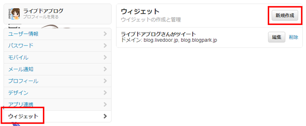 widget_setting