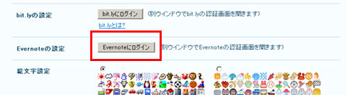 evernote_01