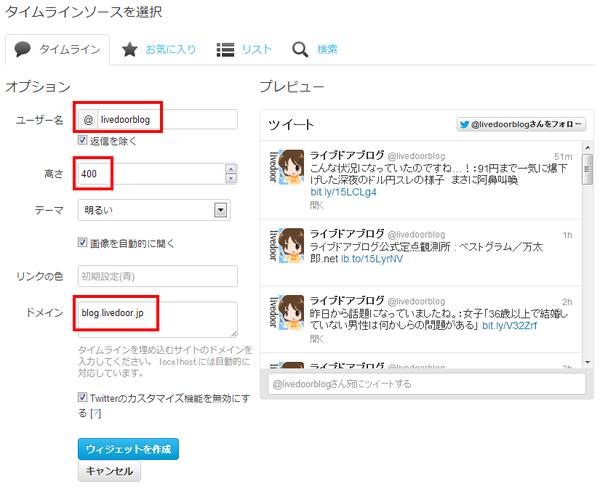 timeline_setting