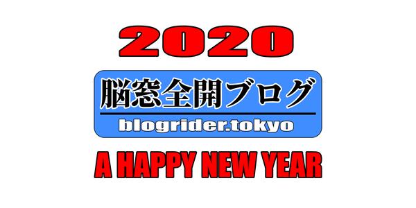 2020AHNY