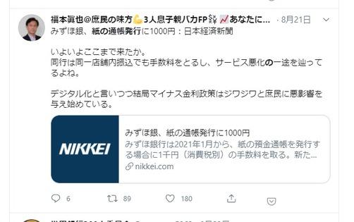 みずほ通帳ペーパレス化02