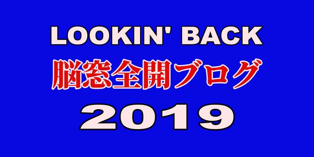 2019脳窓全開ブログLB