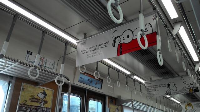 スヌーピー電車5