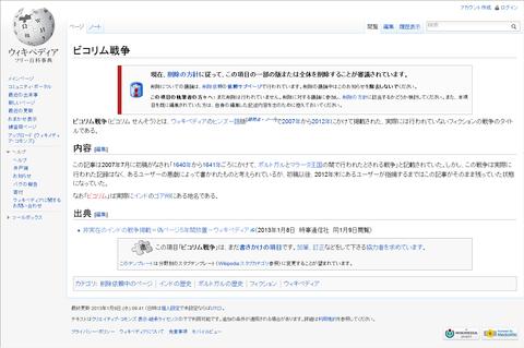 ビコリム戦争」 ウィキペディア...