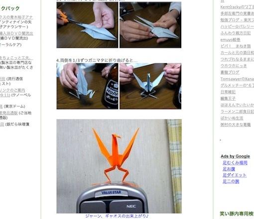 簡単 折り紙 鶴の折り方 折り紙 : blog.livedoor.jp