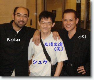 Kota&シュウ&oKi