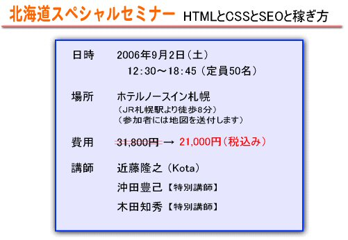 HTMLとCSSとSEO北海道セミナー