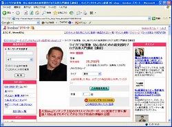 ライブドア起業塾 in 名古屋