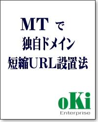MT短縮URL